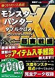 最新ゲーム完全攻略ブック (G-MOOK)