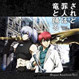 TVアニメ「されど罪人は竜と踊る」オリジナル・サウンドトラック VOL.1