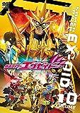仮面ライダーエグゼイド VOL.10 [DVD]