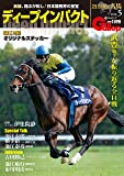 21世紀の名馬「ディープインパクト」 (Gallop21世紀の名馬シリーズVOL.5)