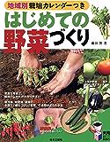 地域別栽培カレンダーつき はじめての野菜づくり