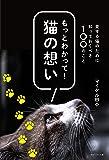 もっとわかって!  猫の想い 愛する猫のために知っておくべき100のこと