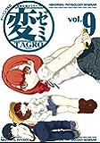 変ゼミ(9) (モーニングコミックス)