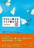 NHK CDブック やさしく歌えるドイツ語のうた 普及版