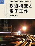 鉄道模型と電子工作―華麗な列車走行と光・サウンドで飾る (電子工作Hi‐Techシリーズ)