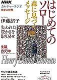 NHKカルチャーラジオ 文学の世界 はじめてのソロー 森に息づくメッセージ (NHKシリーズ)