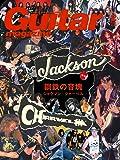 ギター・マガジン 2020年 2月号 (特集:鋼鉄の音塊 ジャクソン/シャーベル)