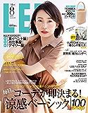 LEE (リー) 2019年8月号 [雑誌]