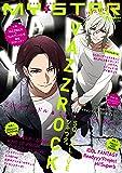 電撃PlayStation 2018年7/31号 増刊 MY★STAR vol.11