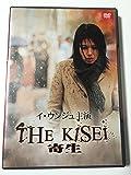THE KISEI -寄生 [DVD]