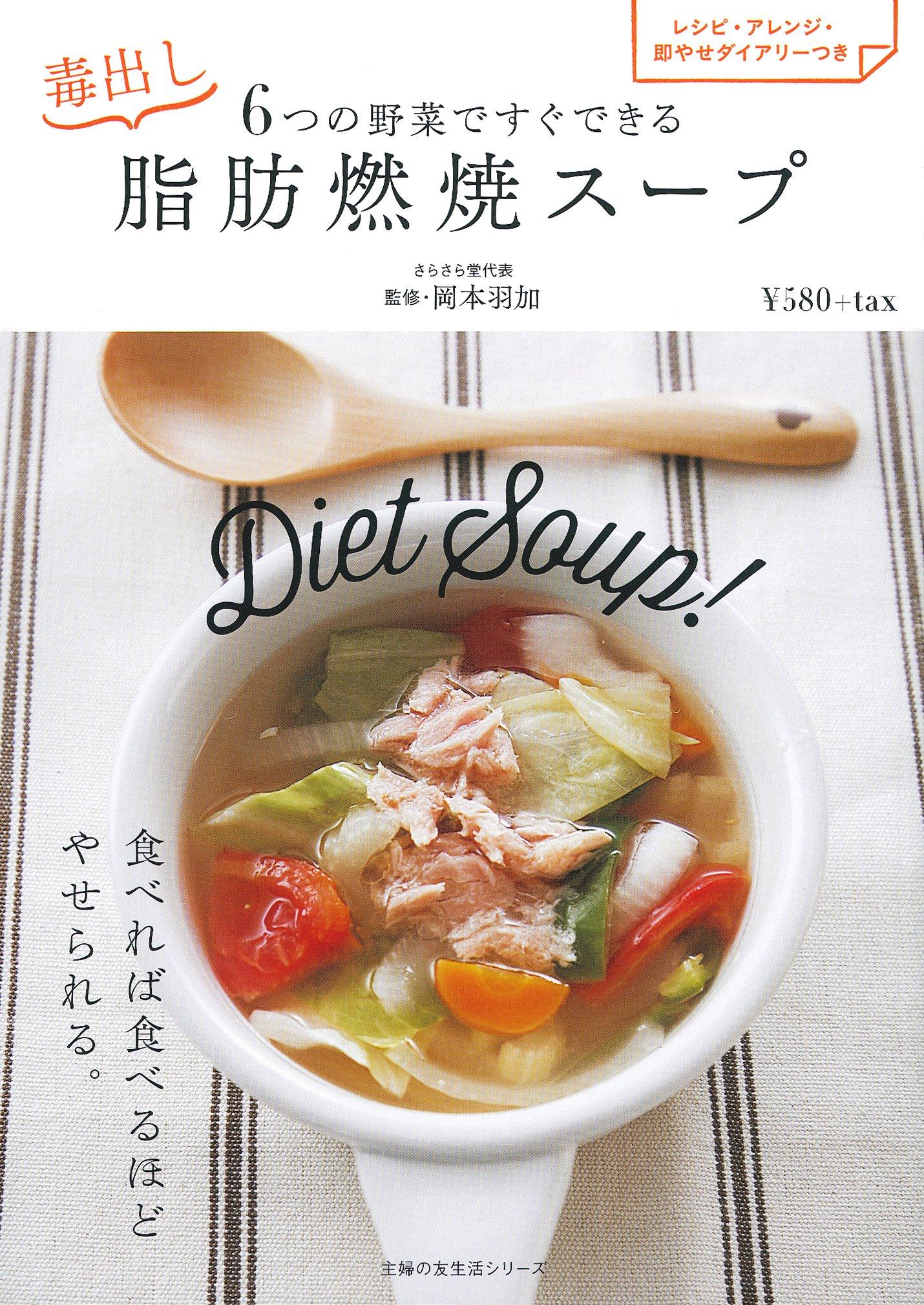 スープ 脂肪 燃焼