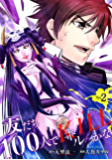 友だち100人でKILLかな(2) (少年マガジンエッジコミックス)