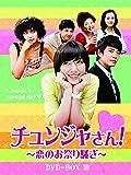 チュンジャさん!~恋のお祭り騒ぎ~ DVD-BOXIII