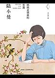 陆小曼 : 悄悄是别离的笙箫(民国婉约)(纵是才情动京城,一生半累烟云中。看民国才女陆小曼传奇而悲情的一生) (民国婉约人物系列)