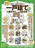 日本一わかりやすい 一戸建ての選び方がわかる本 2017-18 (100%ムックシリーズ)