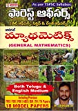 Forest Beat Officer and Forest Range Officer - GENERAL MATHEMATICS [ TELUGU MEDIUM ]