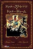 ドクターストレンジ & ドクタードゥーム (ShoPro Books)