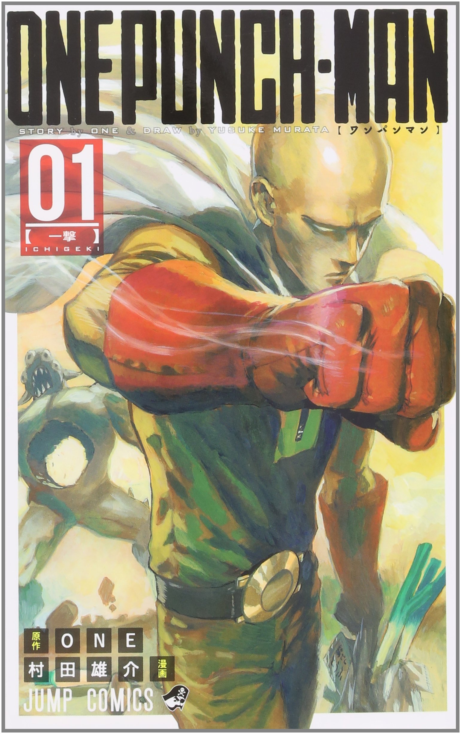 1 (Onepunch-Man #1): Yuusuke Murata, ONE: 9784088707013: Amazon com
