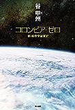 コロンビア・ゼロ──新・航空宇宙軍史 (早川書房)