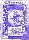 遊戯王 サモン・ソーサレス ウルトラレア VJMP-JP140 Vジャンプ