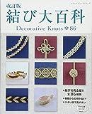 改訂版 結び大百科 (レディブティックシリーズno.4422)
