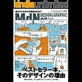 月刊MdN 2017年7月号(特集:ベストセラー本、そのデザインの理由)[雑誌]