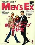 MEN'S EX(メンズイーエックス) 2019年 02 月号 [雑誌]