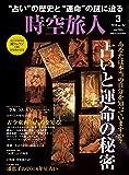 時空旅人 2018年 3月号 Vol.42 [ 占いと運命の秘密 ]