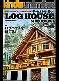 LOG HOUSE MAGAZINE(ログハウスマガジン) 2016年11月号 (2016-10-07) [雑誌]