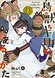 鳥獣ギ町のあるきかた(1) (電撃コミックスNEXT)