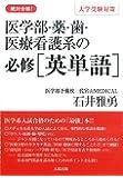 医学部・薬・歯・医療看護系の必修[英単語]―絶対合格! 大学受験対策
