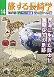 旅する長崎学 14(海の道 4) 平戸・松浦西の都への道~西海に生きた武士と国際交流の足跡