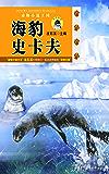 海洋地带·海豹史卡夫 (动物小说王国)