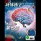 《环球科学》2018年09月号