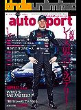 AUTOSPORT (オートスポーツ) 2020年 1/17号 [雑誌]