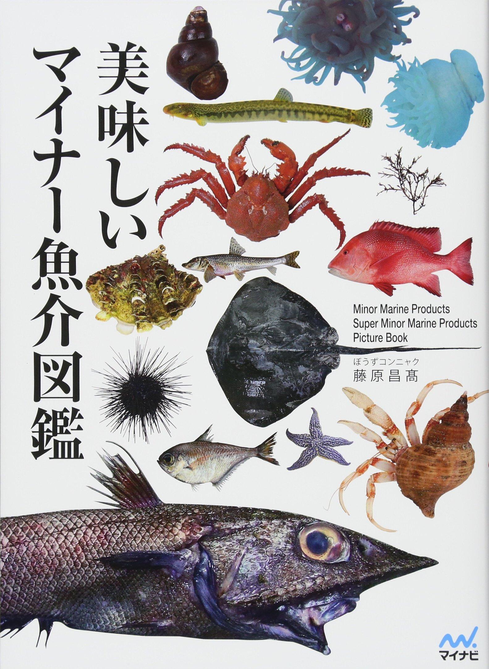 美味しいマイナー魚介図鑑 (よみ:おいしいマイナーぎょかいずかん ...