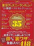 【お得技シリーズ119】東京ディズニーランド&シー お得技ベストセレクション mini (晋遊舎ムック)