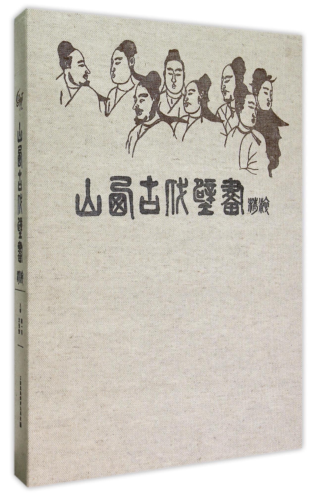 Download 山西古代壁画精粹 PDF