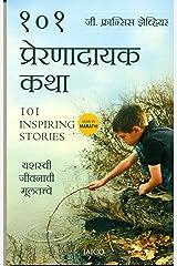 101 Inspiring Stories (Marathi) Kindle Edition