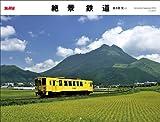カレンダー2019 絶景鉄道 (ヤマケイカレンダー2019)