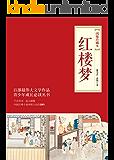 红楼梦(绣像珍藏本)(套装共2册) (博集文学典藏系列)