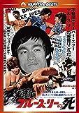 実録/ブルース・リーの死 [DVD]