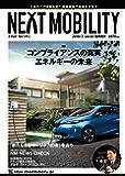 NEXT MOBILITY vol.2: 日本のコア技術を育む環境整備で未来を目指せ (雑誌)