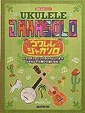 ウクレレ/ジャカソロ〜ハイGチューニングでジャカジャカ弾いて楽しめる名曲集 模範演奏CD付