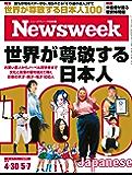 週刊ニューズウィーク日本版 「特集:世界が尊敬する日本人100」〈2019年4月30日・5月7日合併号〉 [雑誌]