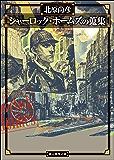シャーロック・ホームズの蒐集 (創元推理文庫)