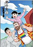 弟の夫 : 2 (アクションコミックス)
