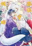 銀狼帝と愛しき桃の花嫁【電子特別版】 (角川ルビー文庫)