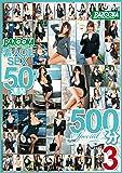 BAZOOKA素人OL SEX50連発 500分Special 3 / BAZOOKA(バズーカ) [DVD]