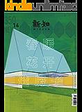 新知·春暖花开造房子 (新知杂志)